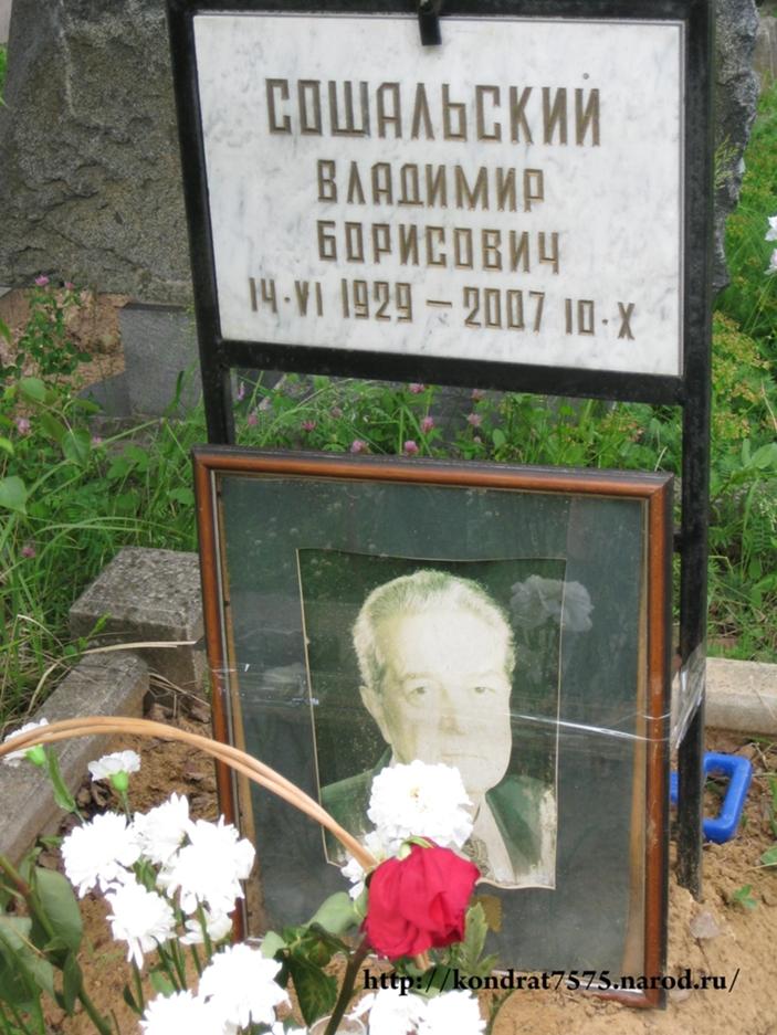могила Владимира Сошальского на Троекуровском кладбище в Москве(фото Дмитрия Кондратьева)