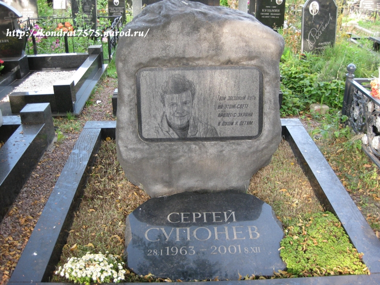 могила Сергея Супонева на Троекуровском кладбище в Москве (вид могилы до замены памятника)( фото Дмитрия Кондратьева)