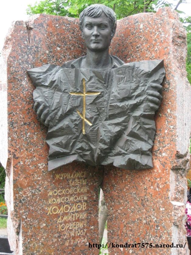 могила Дмитрия Холодова на Троекуровском кладбище в Москве(фото Дмитрия Кондратьева)
