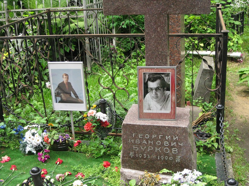 могила Георгия Буркова на Ваганьковском кладбище в Москве  (фото Дмитрия Кондратьева)