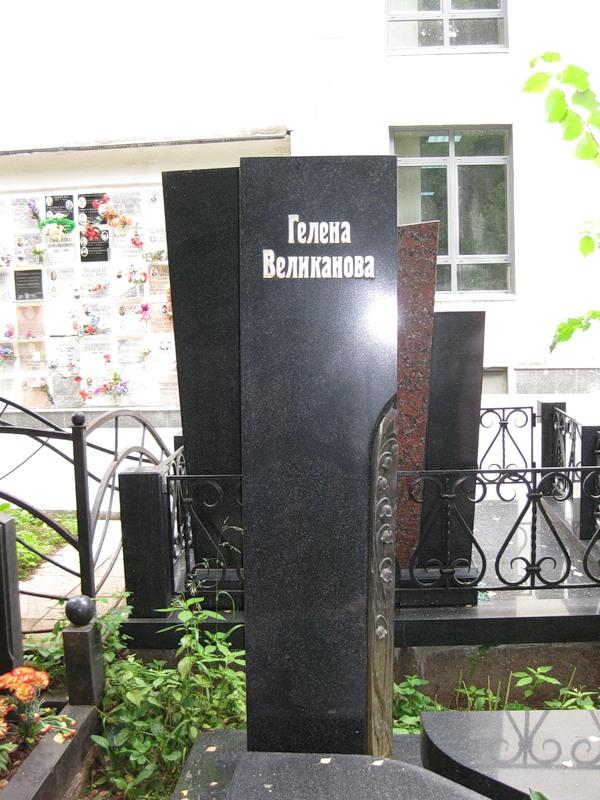 могила Гелены Великановой на Ваганьковском кладбище в Москве ( фото Дмитрия Кондратьева)