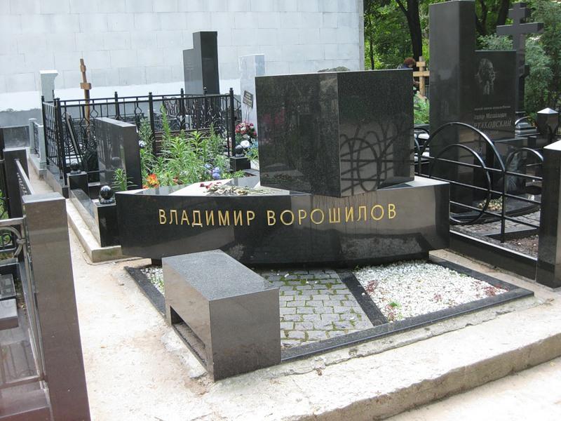могила Владимира Ворошилова на Ваганьковском кладбище в Москве  (фото Дмитрия Кондратьева http://cemeterys.ru/ )
