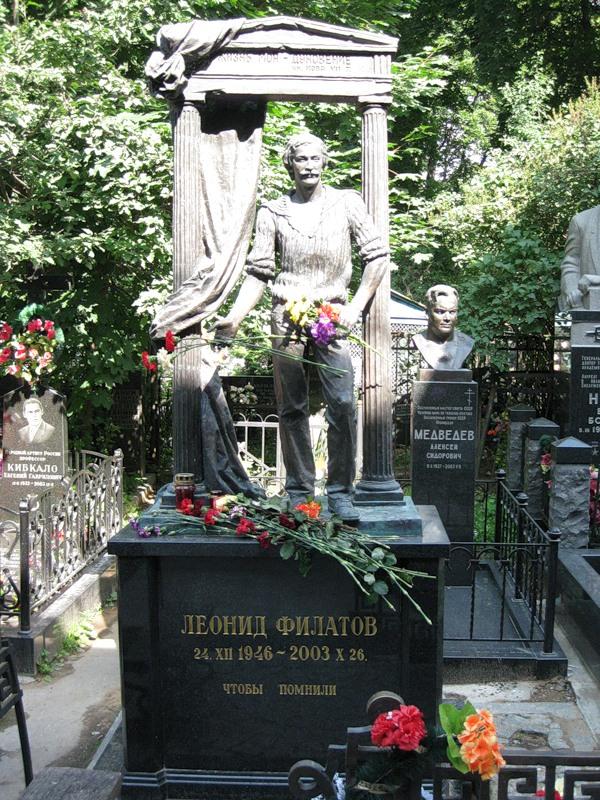 могила Леонида Филатова на Ваганьковском кладбище в Москве (фото Дмитрия Кондратьева)