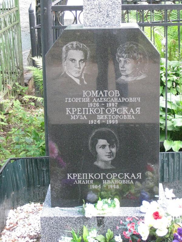 могила Георгия Юматова на Ваганьковском кладбище в Москве  (фото Дмитрия Кондратьева)