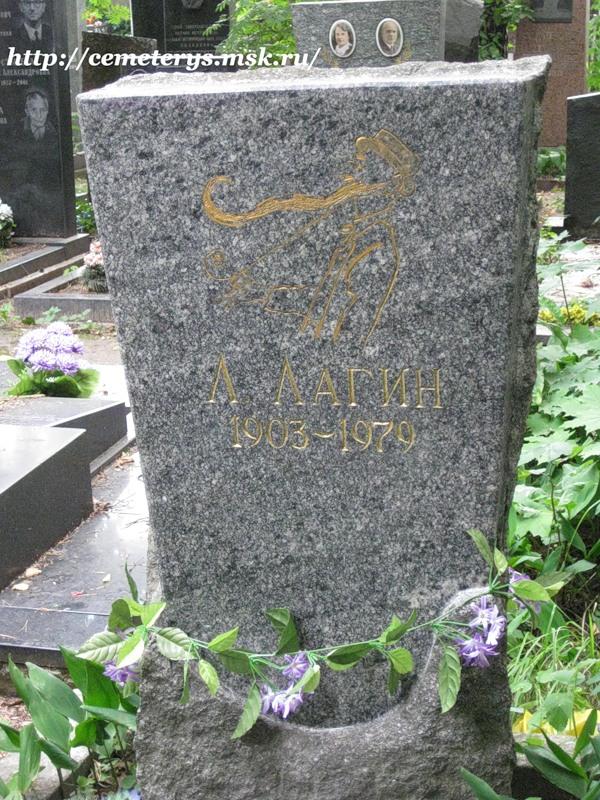 могила Лазаря Лагина на Кунцевском кладбище в Москве ( фото Дмитрия Кондратьева)