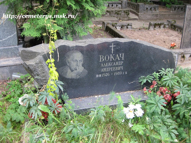 могила Александра Вокача на Кунцевском кладбище в Москве ( фото Дмитрия Кондратьева)