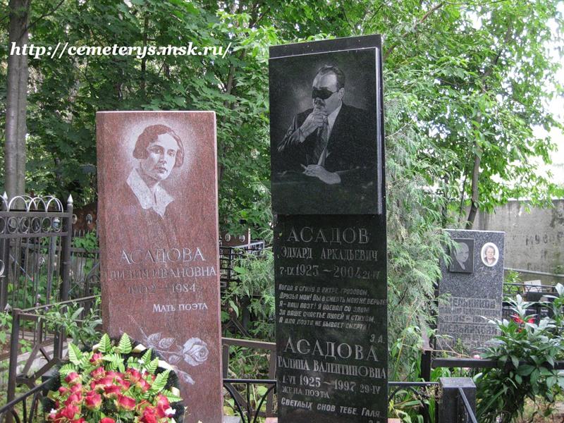 могила Эдуарда Асадова на Кунцевском кладбище в Москве (фото Дмитрия Кондратьева)