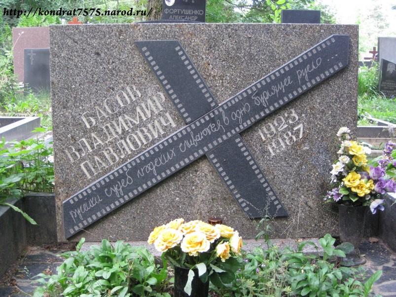 могила Владимира Басова на Кунцевском кладбище в Москве (фото Дмитрия Кондратьева)
