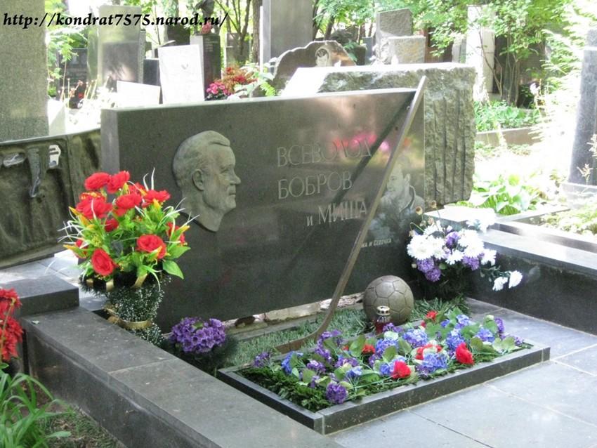 могила Всеволода Боброва на Кунцевском кладбище в Москве ( фото Дмитрия Кондратьева)