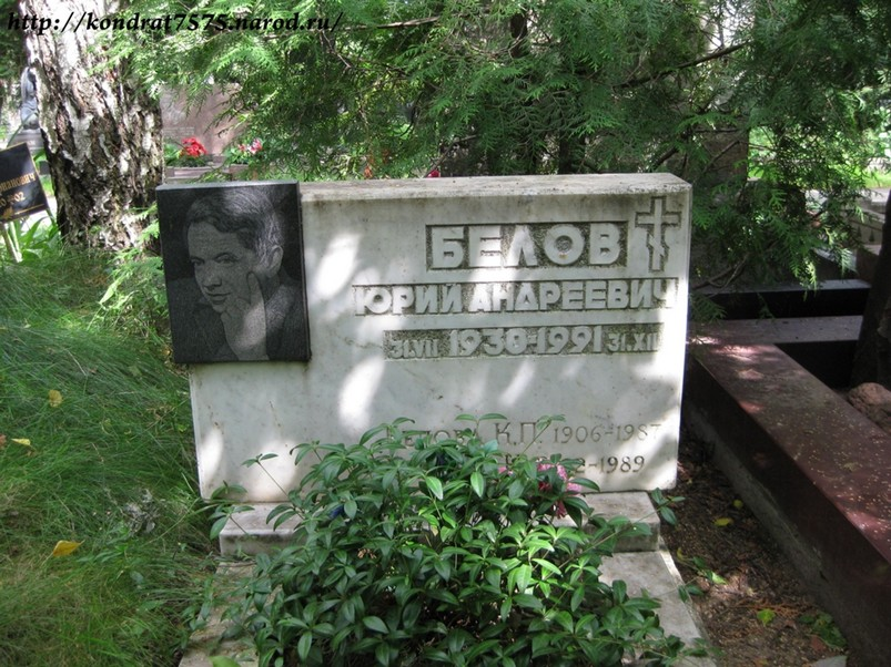 могила Юрия Белова на Кунцевском кладбище в Москве ( фото Дмитрия Кондратьева)