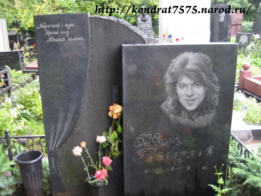 могила Евгения Белоусова на Кунцевском кладбище в Москве ( фото Дмитрия Кондратьева)