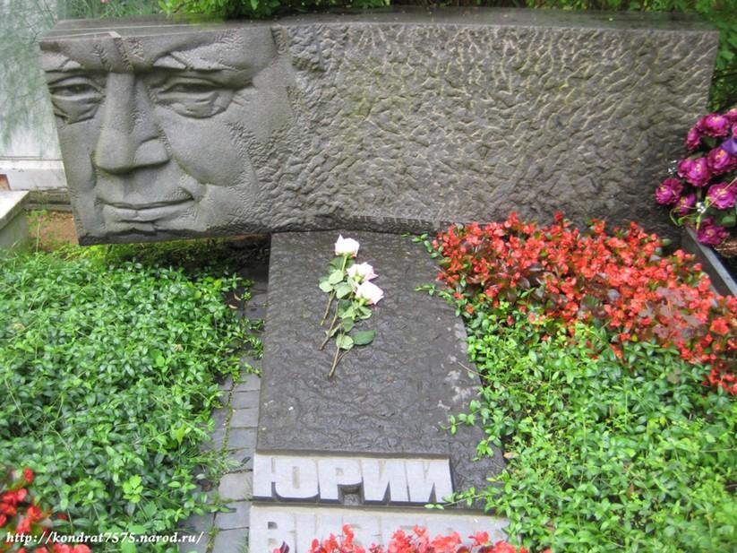 могила Юрия Визбора на Кунцевском кладбище в Москве ( фото Дмитрия Кондратьева)