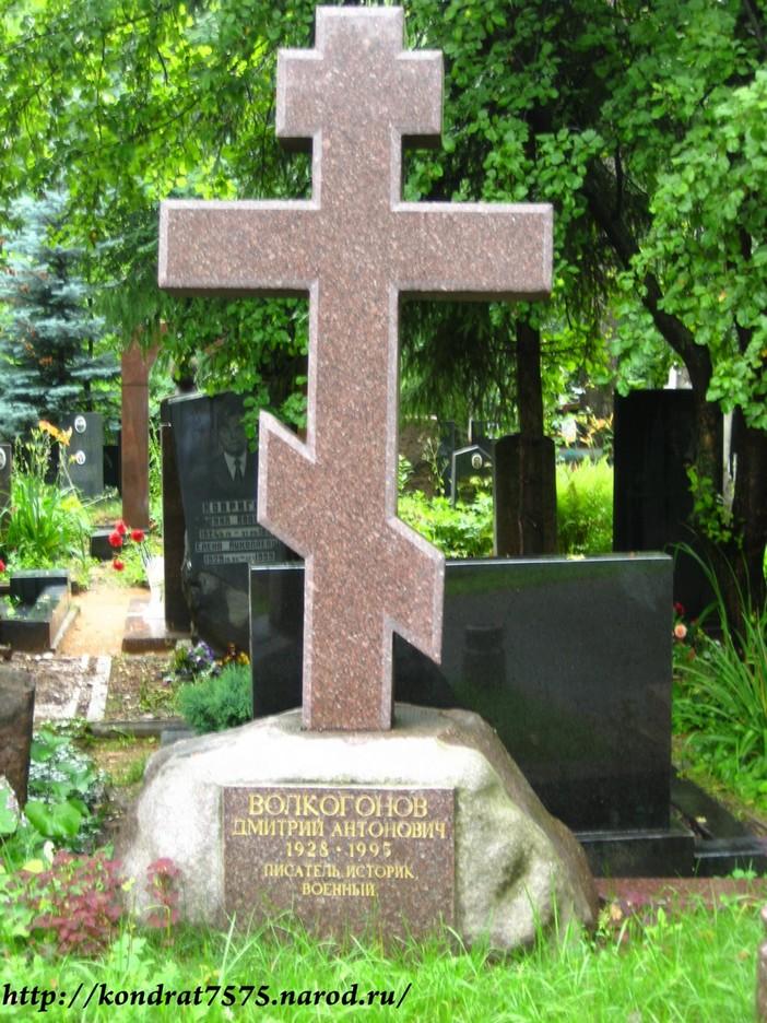 могила Дмитрия Волкогонова на Кунцевском кладбище в Москве ( фото Дмитрия Кондратьева)