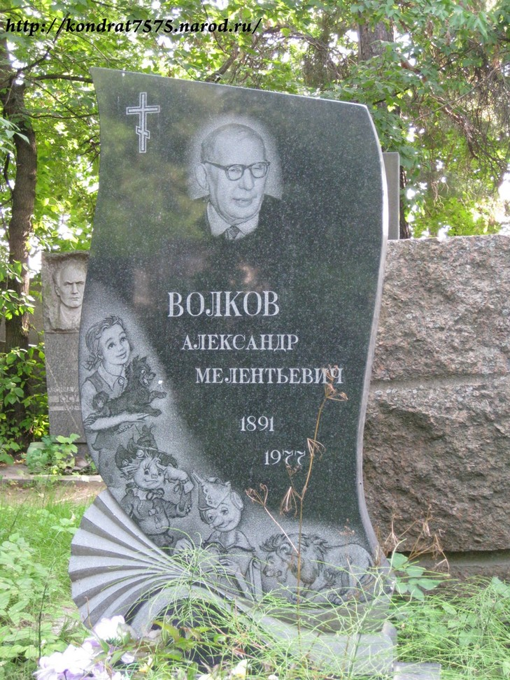 могила Александра Волкова на Кунцевском кладбище в Москве ( фото Дмитрия Кондратьева http://cemeterys.ru/ )