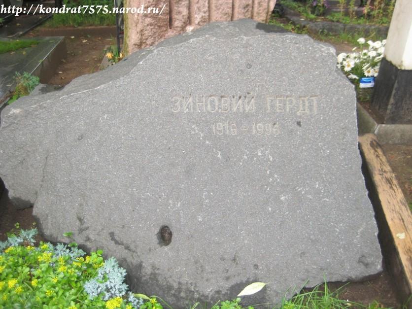 могила Зиновия Гердта на Кунцевском кладбище в Москве (фото Дмитрия Кондратьева)