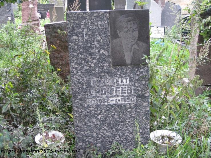 могила Венедикта Ерофеева на Кунцевском кладбище в Москве (фото Дмитрия Кондратьева)
