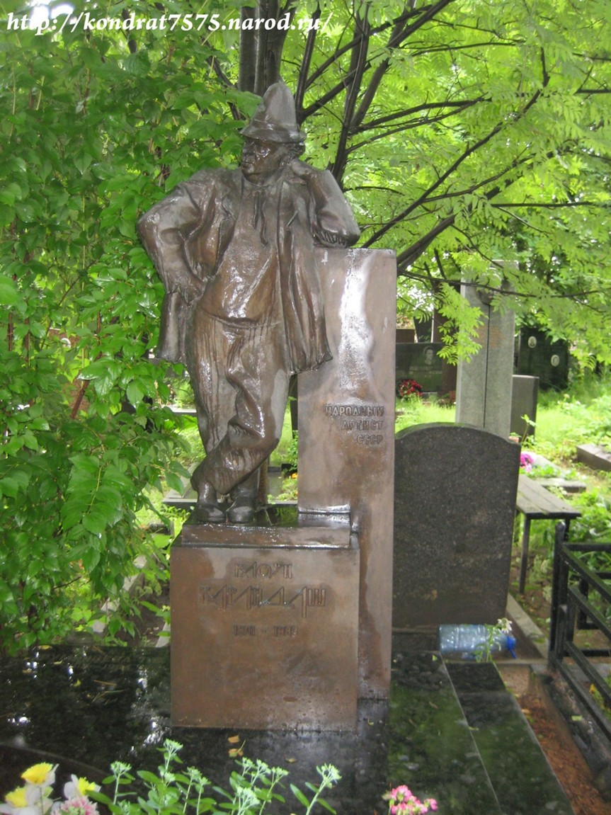 могила клоуна Карандаша ( Михаила Румянцева) на Кунцевском кладбище в Москве  (фото Дмитрия Кондратьева)