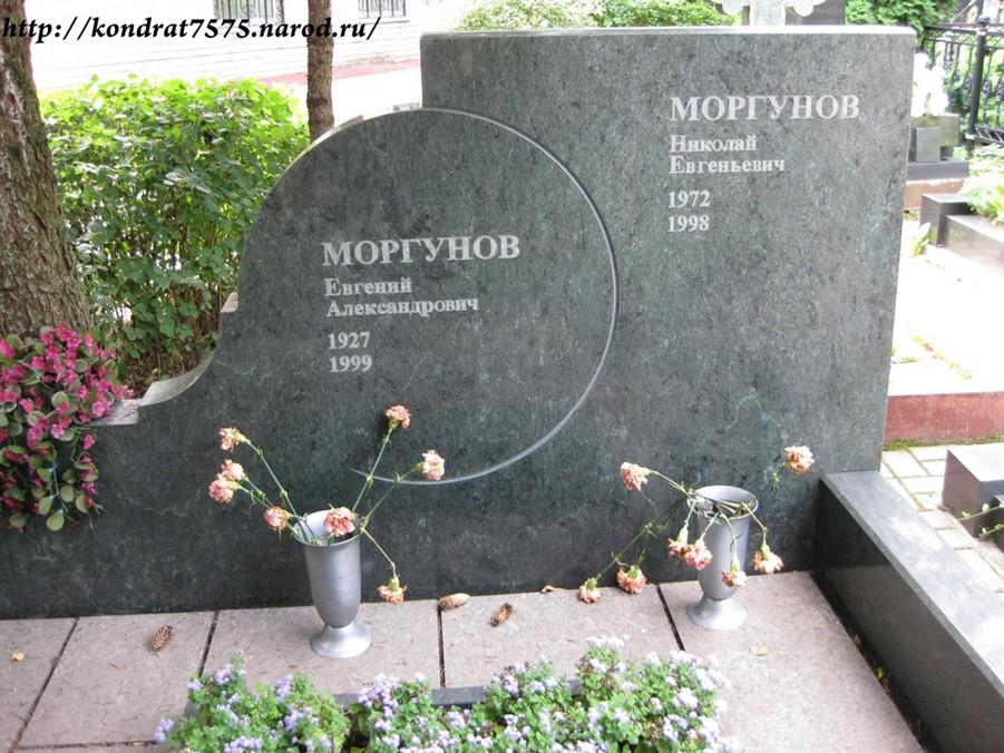 могила Евгения Моргунова на Кунцевском кладбище в Москве  (фото Дмитрия Кондратьева)