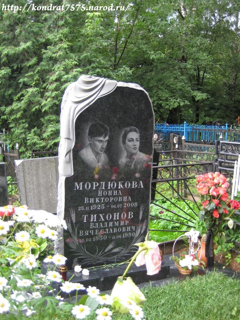 могила Нонны Мордюковой на Кунцевском кладбище в Москве ( фото Дмитрия Кондратьева http://cemeterys.ru/ )