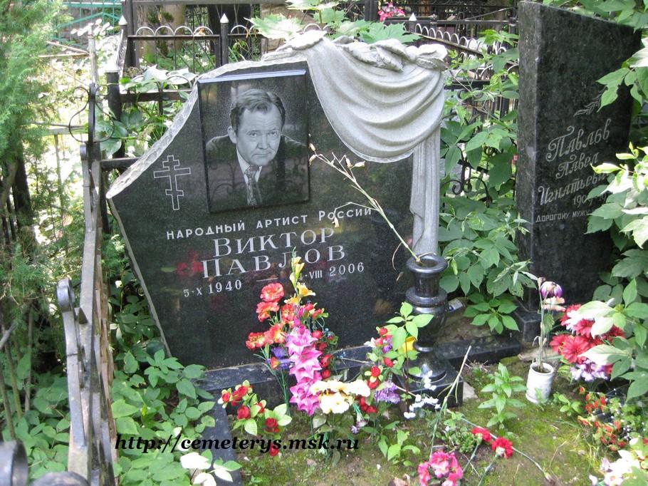 могила Виктора Павлова на Кунцевском кладбище в Москве ( фото Дмитрия Кондратьева)