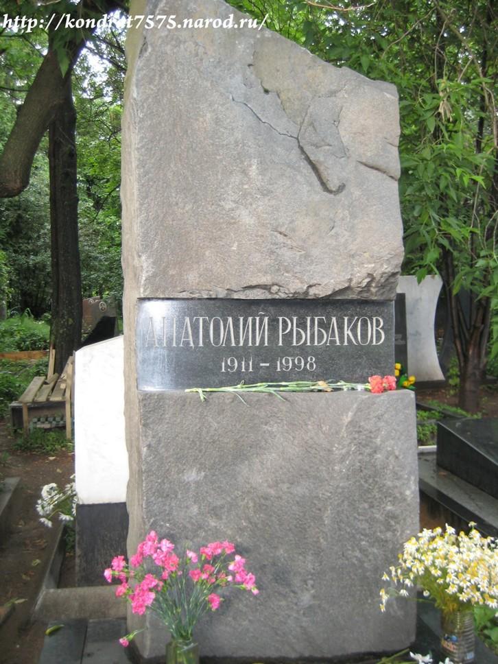 могила Анатолия Рыбакова на Кунцевском кладбище в Москве  (фото Дмитрия Кондратьева http://cemeterys.ru/ )