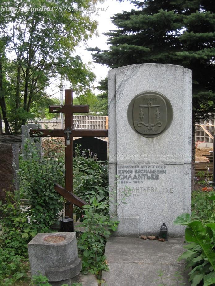 могила Юрия Силантьева на Кунцевском кладбище в Москве (фото Дмитрия Кондратьева)