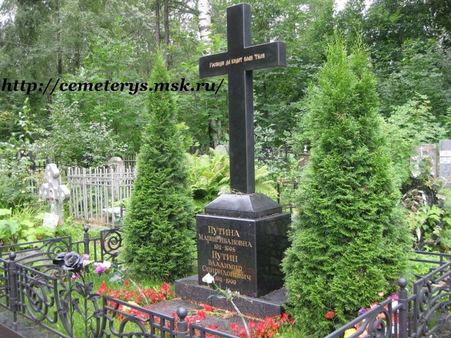 могила родителей Путина.В.B на Серафимовском кладбище в Санкт Петербурге