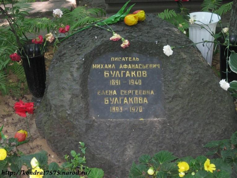 могила Михаила Булгакова на Новодевичем кладбище в Москве ( фото Дмитрия Кондратьева)