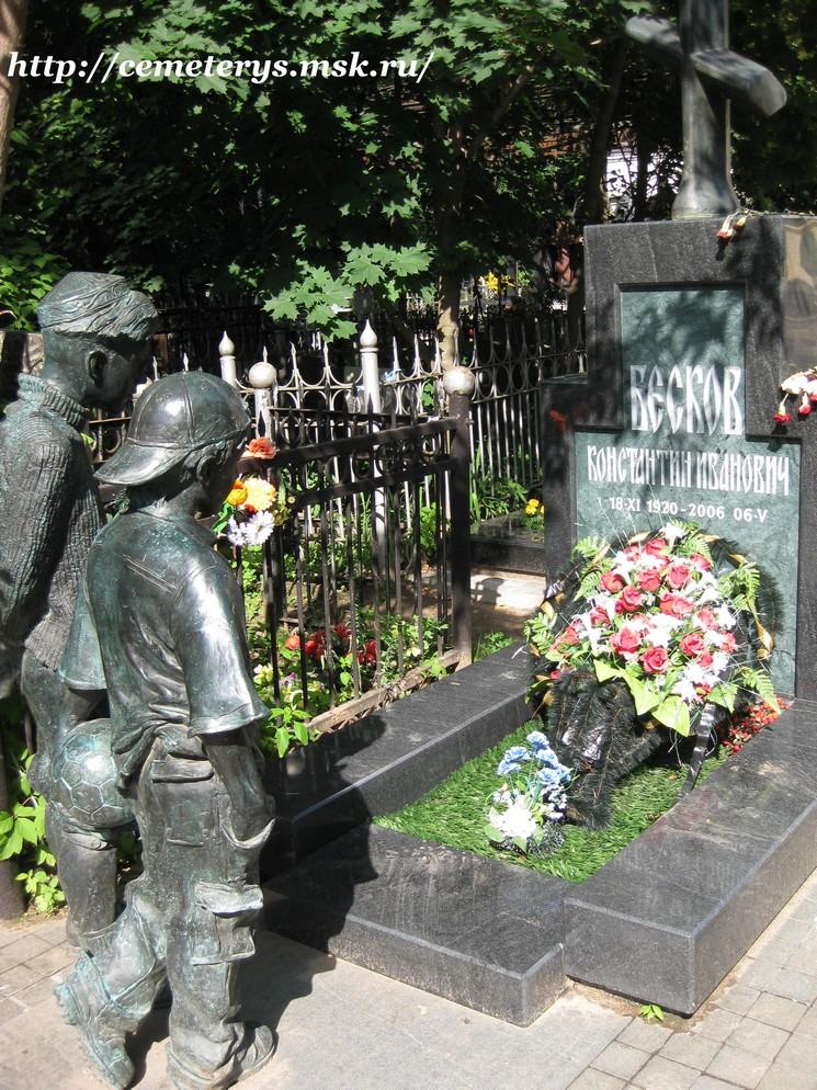могила Константина Бескова на Ваганьковском кладбище в Москве  (фото Дмитрия Кондратьева)