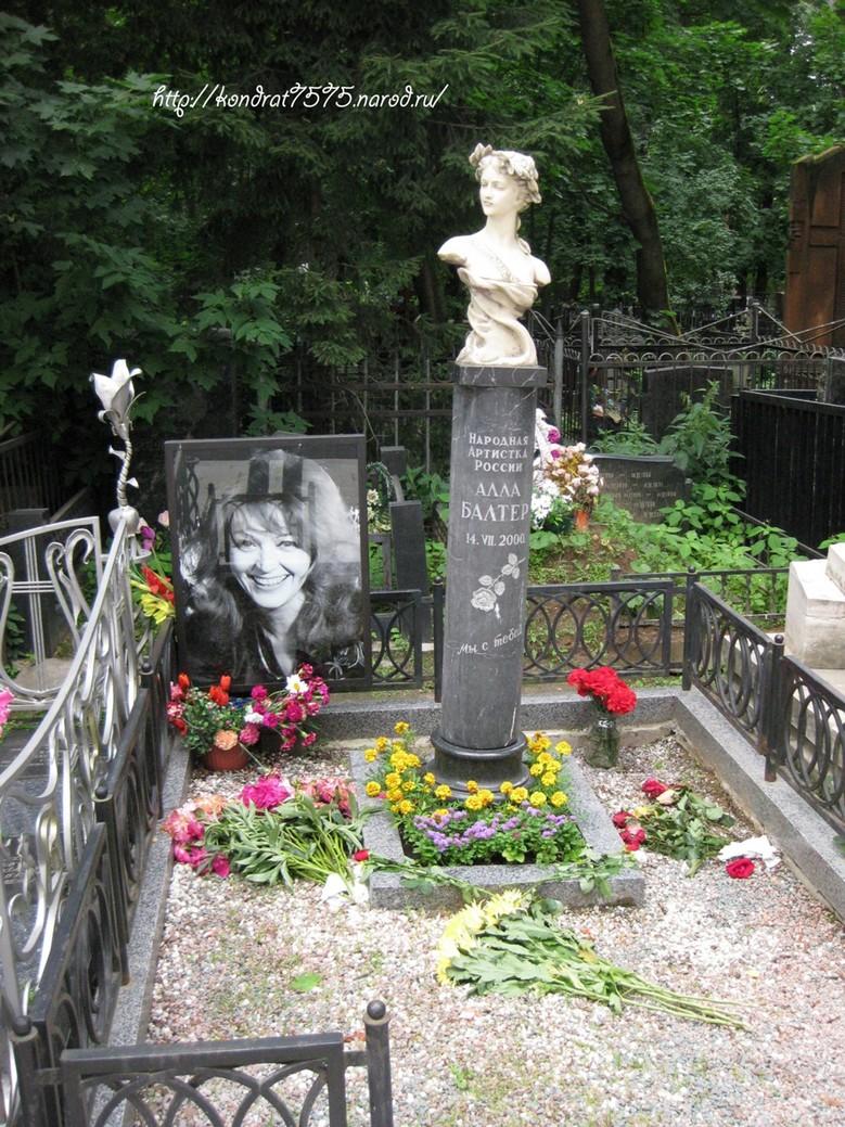могила Аллы Балтер на Ваганьковском кладбище в Москве  (фото Дмитрия Кондратьева)