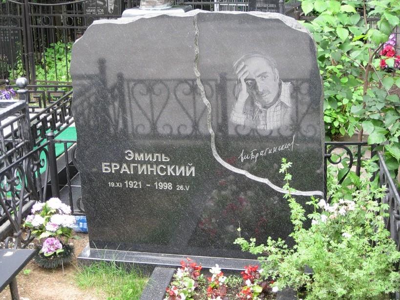 могила Эмиля Брагинского на Ваганьковском кладбище в Москве ( фото Дмитрия Кондратьева)