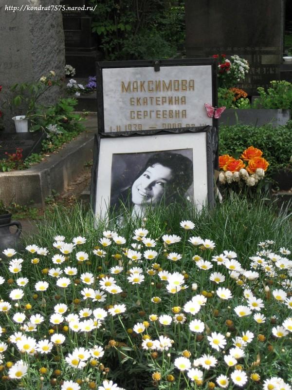 могила Екатерины Максимовой на Новодевичем кладбище в Москве ( фото Дмитрия Кондратьева)