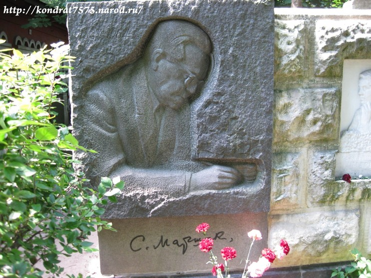 Могила Самуила Маршака на Новодевичем кладбище в Москве ( фото Дмитрия Кондратьева)