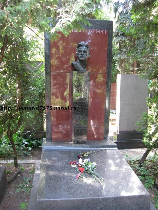 могила Владимира Маяковского на Новодевичем кладбище в Москве  (фото Дмитрия Кондратьева)