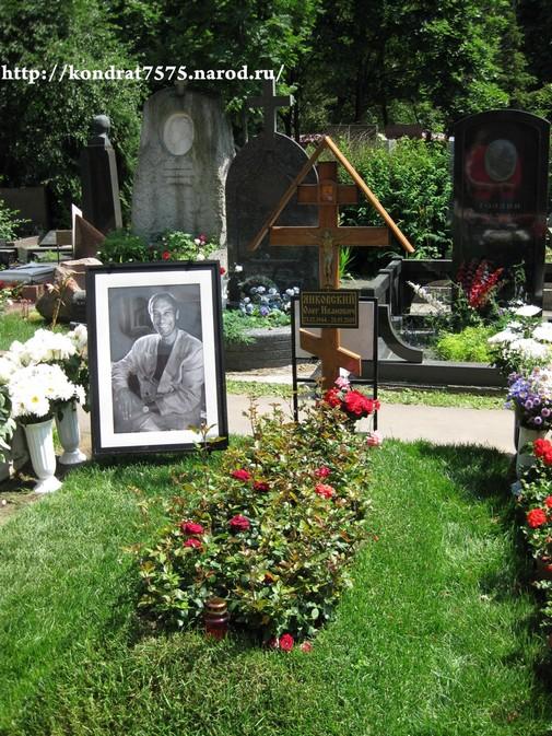 фото могилы Олега Янковского на Новодевичем кладбище в Москве ( вид могилы до установки памятника) ( фото Дмитрия Кондратьева)