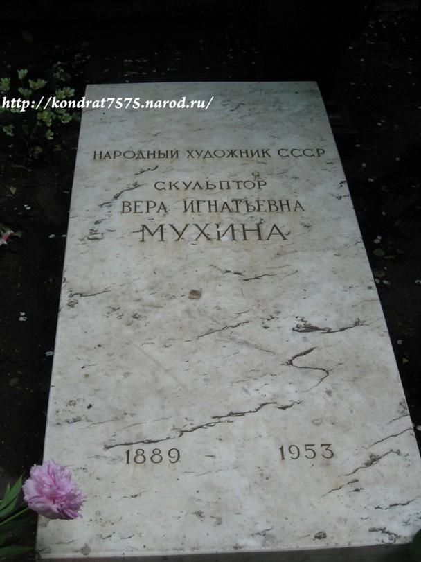 могила Веры Мухиной на Новодевичем кладбище в Москве ( фото Дмитрия Кондратьева)