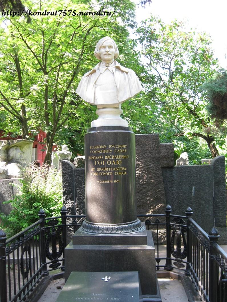 могила Н. В . Гоголя на Новодевичем кладбище в Москве (вид могилы до замены памятника) (фото Дмитрия Кондратьева)