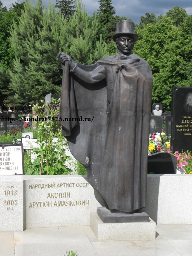 могила Арутюна Акопяна на Троекуровском кладбище в Москве ( фото Дмитрия Кондратьева )