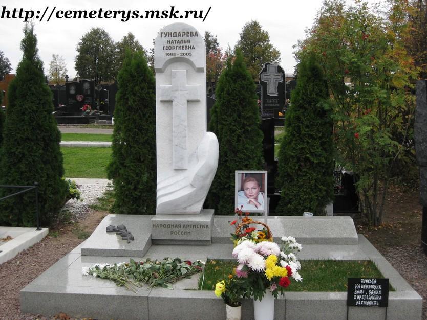 могила Натальи Гундаревой на Троекуровском кладбище в Москве (фото Дмитрия Кондратьева)