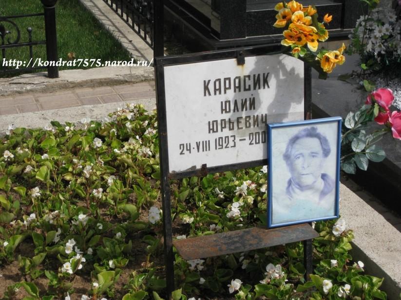 могила Юлия Карасика на Троекуровском кладбище в Москве ( фото Дмитрия Кондратьева)