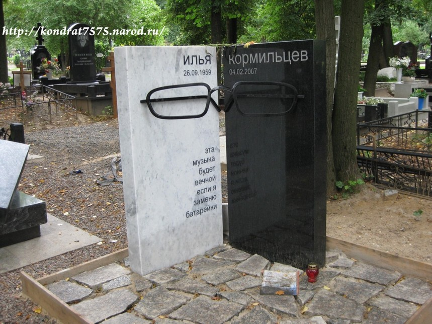 могила Ильи Кормильцева на Троекуровском кладбище в Москве  (фото Дмитрия Кондратьева)