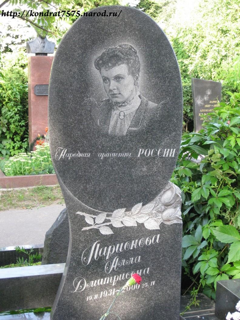 могила Аллы Ларионовой на Троекуровском кладбище в Москве  (фото Дмитрия Кондратьева)