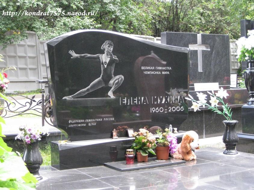 могила Елены Мухиной на Троекуровском кладбище в Москве  (фото Дмитрия Кондратьева)