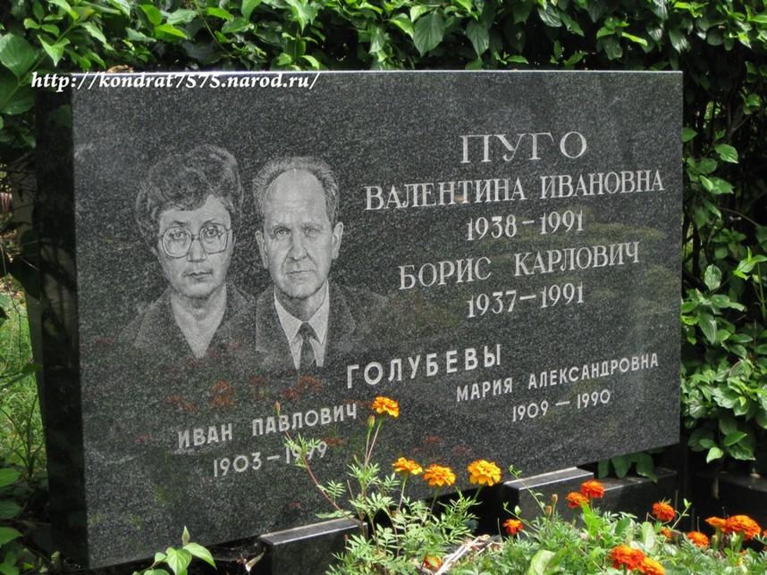 могила Бориса Пуго на Троекуровском кладбище в Москве  (фото Дмитрия Кондратьева)