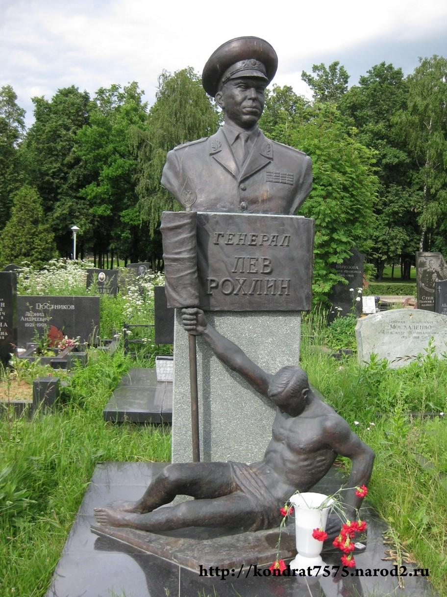 могила Льва Рохлина на Троекуровском кладбище в Москве(фото Дмитрия Кондратьева)