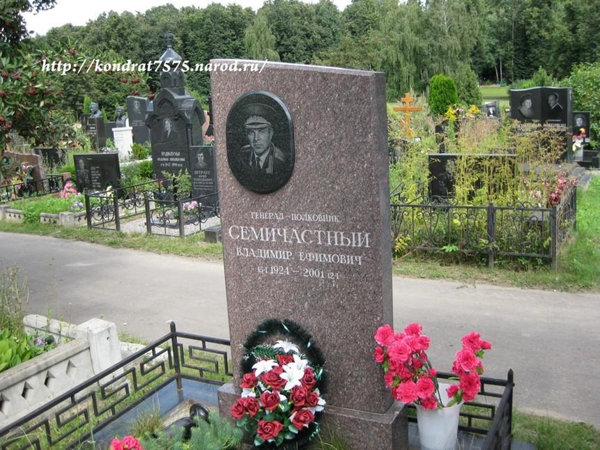 могила Владимира Семичастного на Троекуровском кладбище в Москве(фото Дмитрия Кондратьева)