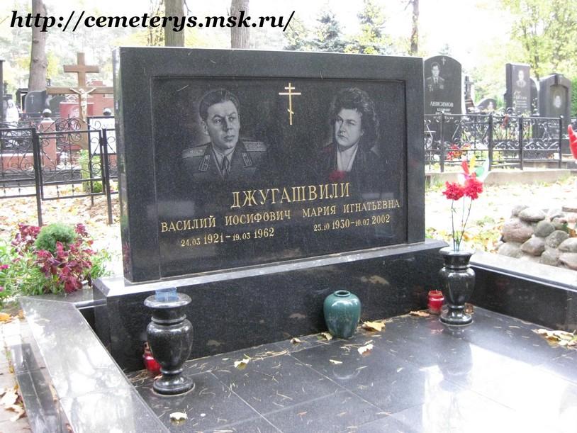могила Василия Джугашвили ( Сталина) на Троекуровском кладбище в Москве(фото Дмитрия Кондратьева)