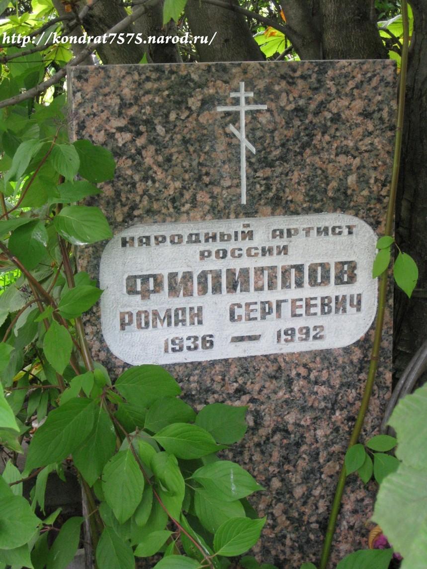 могила Филиппова Романа на Троекуровском кладбище в Москве(фото Дмитрия Кондратьева)