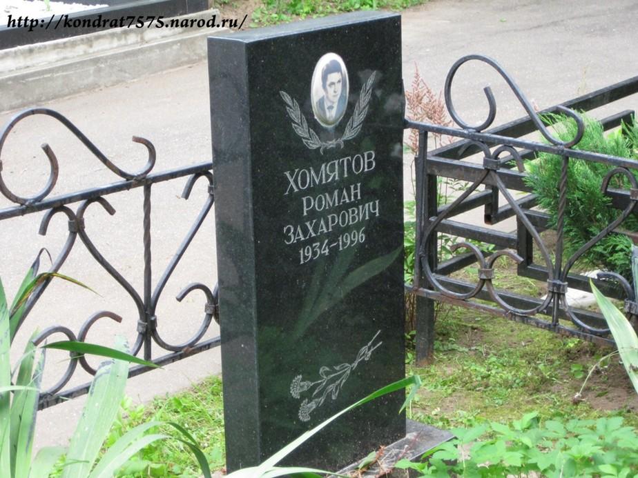 могила Хомятова Романа на Троекуровском кладбище в Москве(фото Дмитрия Кондратьева)
