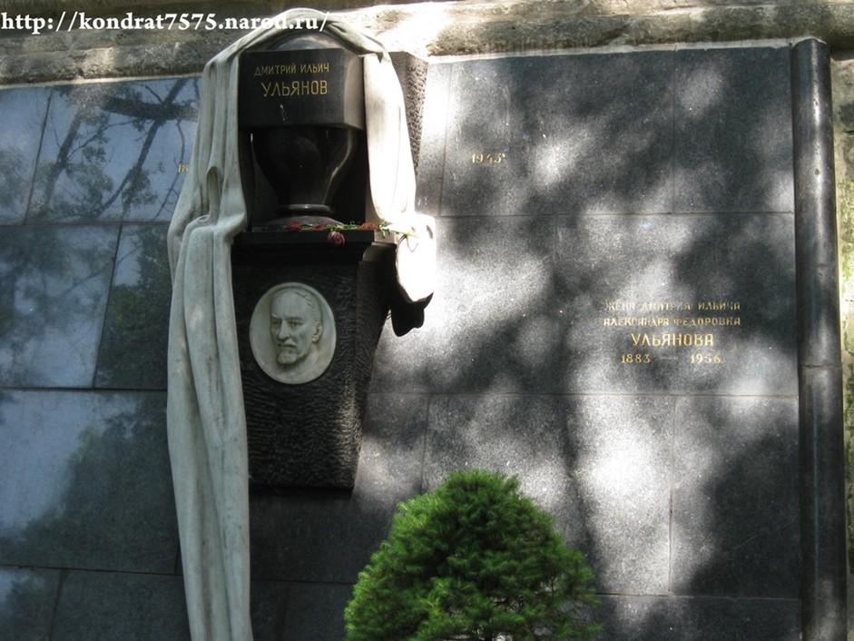 могила Дмитрия Ульянова на Новодевичем кладбище в Москве ( фото Дмитрия Кондратьева)